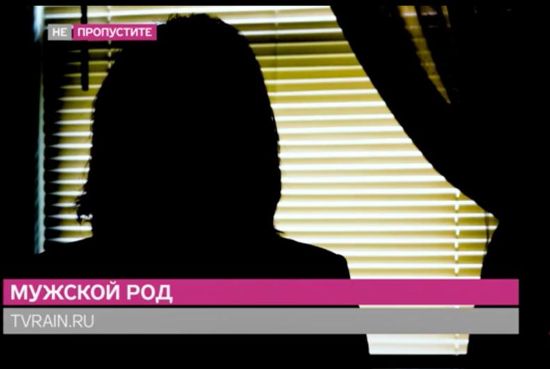 Transgender woman describes escape from harrowing violence in Chechnya