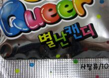 Just in time for Halloween, here are the 10 gayest candies on Earth